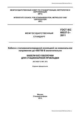 ГОСТ IEC 60227-3-2011 Кабели с поливинилхлоридной изоляцией на номинальное напряжение до 450/750 В включительно. Кабели без оболочки для стационарной прокладки