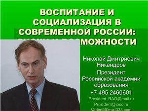 Воспитание и социализация в современной России: риски и возможности