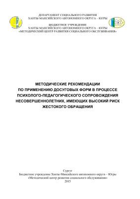 Титаренко Е.С., Фахретдинова Г.Г., Шамонова Е.А. Методические рекомендации по применению досуговых форм в процессе психолого-педагогического сопровождения несовершеннолетних, имеющих высокий риск жестокого обращения