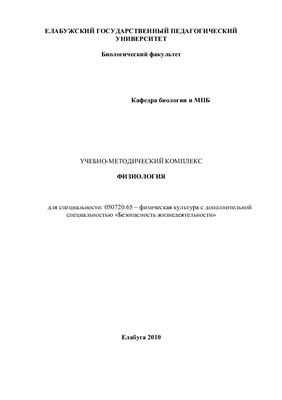 Наумова Л.П. Физиология