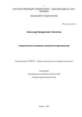Филиппов А.Ф. Теоретические основания социологии пространства