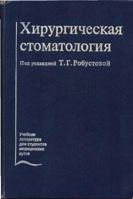 Робустова Т.Г. Хирургическая стоматология