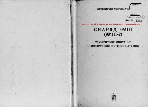 Снаряд 9М111 (9М111-2). Техническое описание и инструкция по эксплуатации