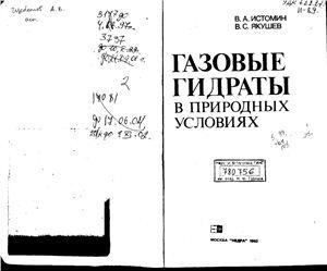 Истомин В.А. Якушев В.С. Газовые гидраты в природных условиях