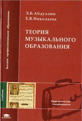 Абдуллин Э.Б., Николаева Е.В. Теория музыкального образования