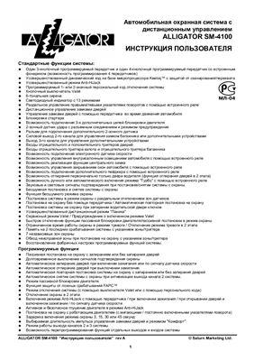 Автосигнализация - Alligator SM-4100 owner manual