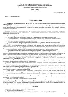 РД 39-139-95. Инструкция по расследованию и учету нарушений в работе объектов энергетического хозяйства предприятий и организаций нефтяной промышленности