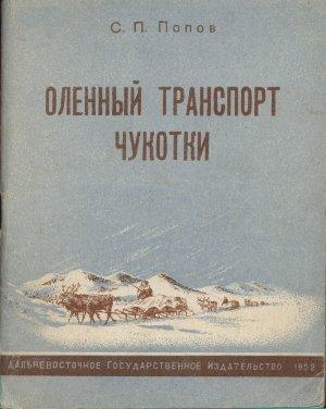 Попов С.П. Оленный транспорт Чукотки