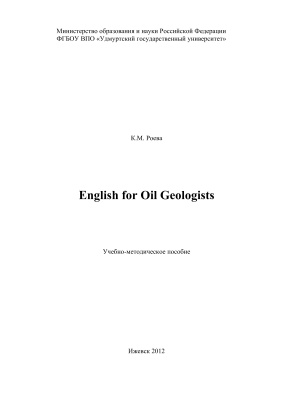 Роева К.М. English for Oil Geologists
