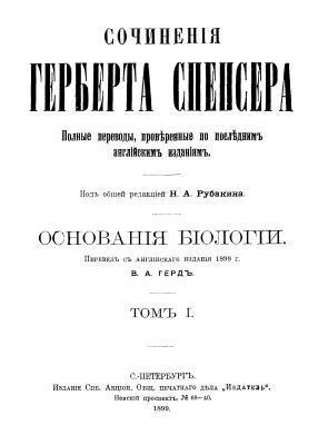 Спенсер Г. Собрание сочинений. Том 1. Основания биологии