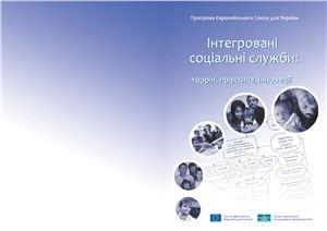 Звєрєва І.Д., Петрочко Ж.В. Інтегровані соціальні служби: теорія, практика, інновації