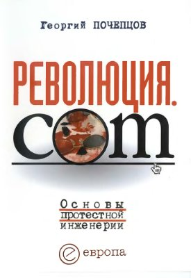 Почепцов Г.Г. Революция.com. Основы протестной инженерии