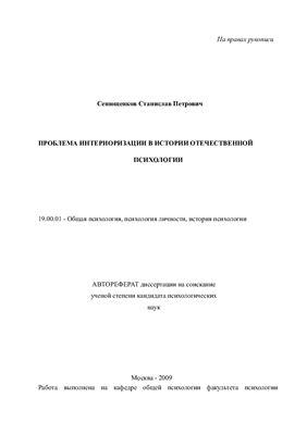 Сенющенков С.П. Проблема интериоризации в истории отечественной психологии