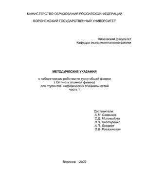 Саввинов А.М. Миловидова С.Д. Нестеренко Л.П.А.П. Рогазинская О.В. Методические указания к лабораторным работам по курсу общей физики (Оптика и атомная физика) для студентов нефизических специальностей. Часть 1