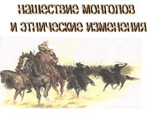 Презентация - Нашествие монголов на территорию Казахстана и этнические изменения
