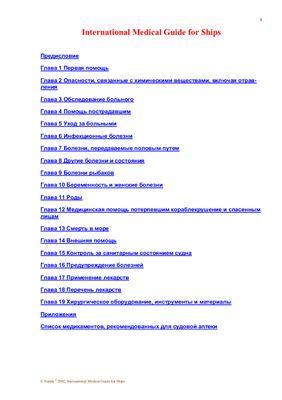 Чейн А. (ред.). Методичка - Международное медицинское руководство для медицинской подготовки судовых офицеров