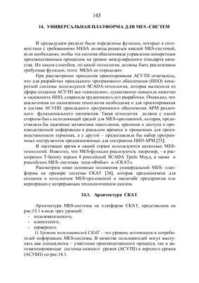 Сумительнов В.Н. Автоматизированные информационно-управляющие системы