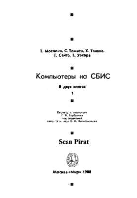 Компьютеры на СБИС: в 2-х кн., кн. 1. (Пер. с япон.)