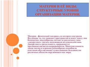 Презентация по КСЕ. Материя