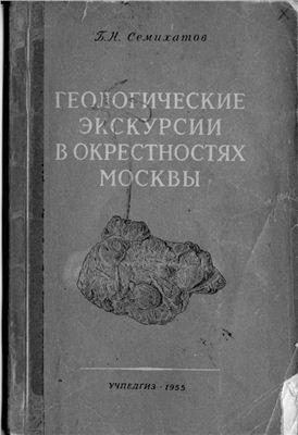 Семихатов Б.Н. Геологические экскурсии в окрестностях Москвы
