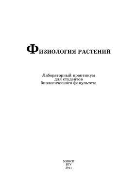 Кудряшов А.П. и др. Физиология растений