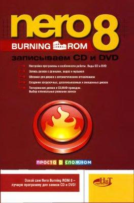 Гордеев Н.М. (ред.) Nero Burning Rom 8. Записываем CD и DVD