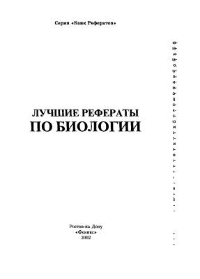 Черникова Л.П. (состав.) Лучшие рефераты по биологии