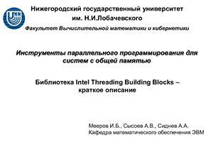 Мееров И.Б., Сысоев А.В., Сиднев А.А. Библиотека Intel Threading Building Blocks - описание