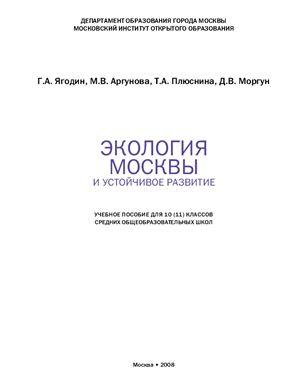 Ягодин Г.А., Аргунова М.В., Плюснина Т.А., Моргун Д.В. Экология Москвы и устойчивое развитие