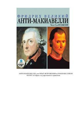 Фридрих II Великий. Анти-Макиавелли