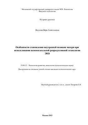 Якупова В.А. Особенности становления внутренней позиции матери при использовании вспомогательной репродуктивной технологии ЭКО