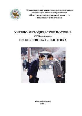 Бурмистрова С.Р. Профессиональная этика