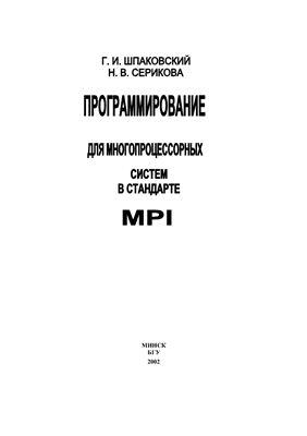 Шпаковский Г.И., Серикова Н.В. Программирование для многопроцессорных систем в стандарте MPI