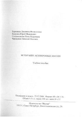 Боронина Л.Ф., Кокунов Ю.Ф., Солдатенкова Н.А., Чернышев Н.Н. Испытание асинхронных машин