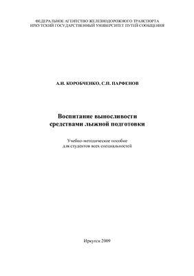 Коробченко А.И., Парфенов С.П. Воспитание выносливости средствами лыжной подготовки