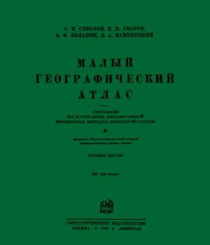 Соколов С.Н., Уваров П.П., Белавин А.Ф., Каменецкий В.А. Малый географический атлас
