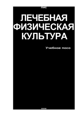 Епифанов В.А. Лечебная физическая культура