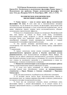 Ерохов И.А. Человеческое и политическое: философия Ханны Арендт
