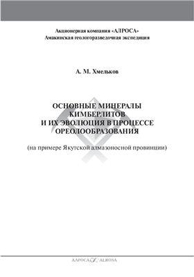Хмельков А.М. Основные минералы кимберлитов и их эволюция в процессе ореолообразования