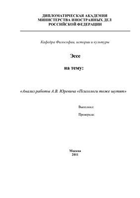 Эссе - Анализ работы А.В. Юревича Психологи тоже шутят