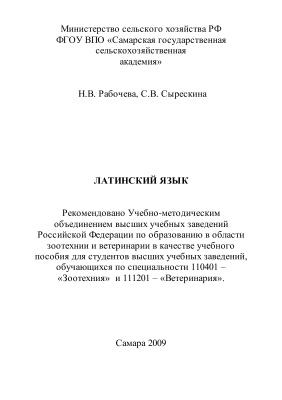 Сырескина С.В., Рабочева Н.В. Латинский язык