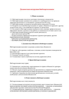 Должностная инструкция html-верстальщика