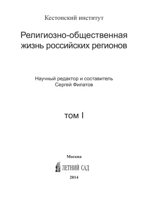 Филатов С.Б. (ред.) Религиозно-общественная жизнь российских регионов. Том 1