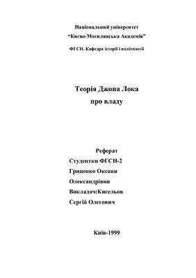 Теорія Джона Лока про владу