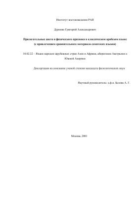 Дурново Г.А. Прилагательные цвета и физического признака в классическом арабском языке (с привлечением сравнительного материала семитских языков)
