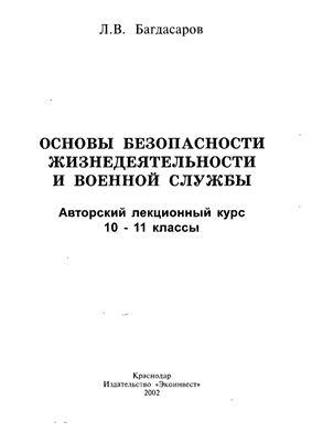Багдасаров Л.В. Основы безопасности жизнедеятельности и военной службы. 10-11 класс