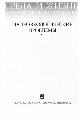 Бетехтина О.А., Журавлёва И.Т. (отв. ред.) Среда и жизнь в геологическом прошлом (палеоэкологические проблемы)