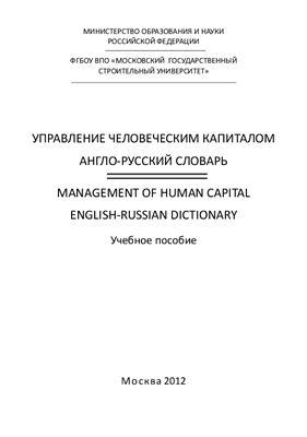 Милорадова Н.Г., Леонтьев М.Г. и др. Управление человеческим капиталом: англо-русский словарь