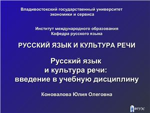 Русский язык и культура речи: введение в учебную дисциплину