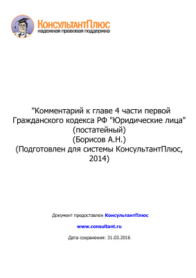 Борисов А.Н. Комментарий к главе 4 части первой Гражданского кодекса РФ Юридические лица (постатейный)